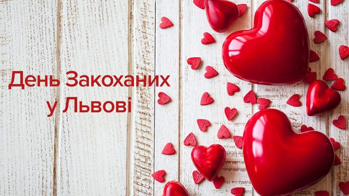 День Святого Валентина 2019 Львов - афиша на 14 февраля 2019