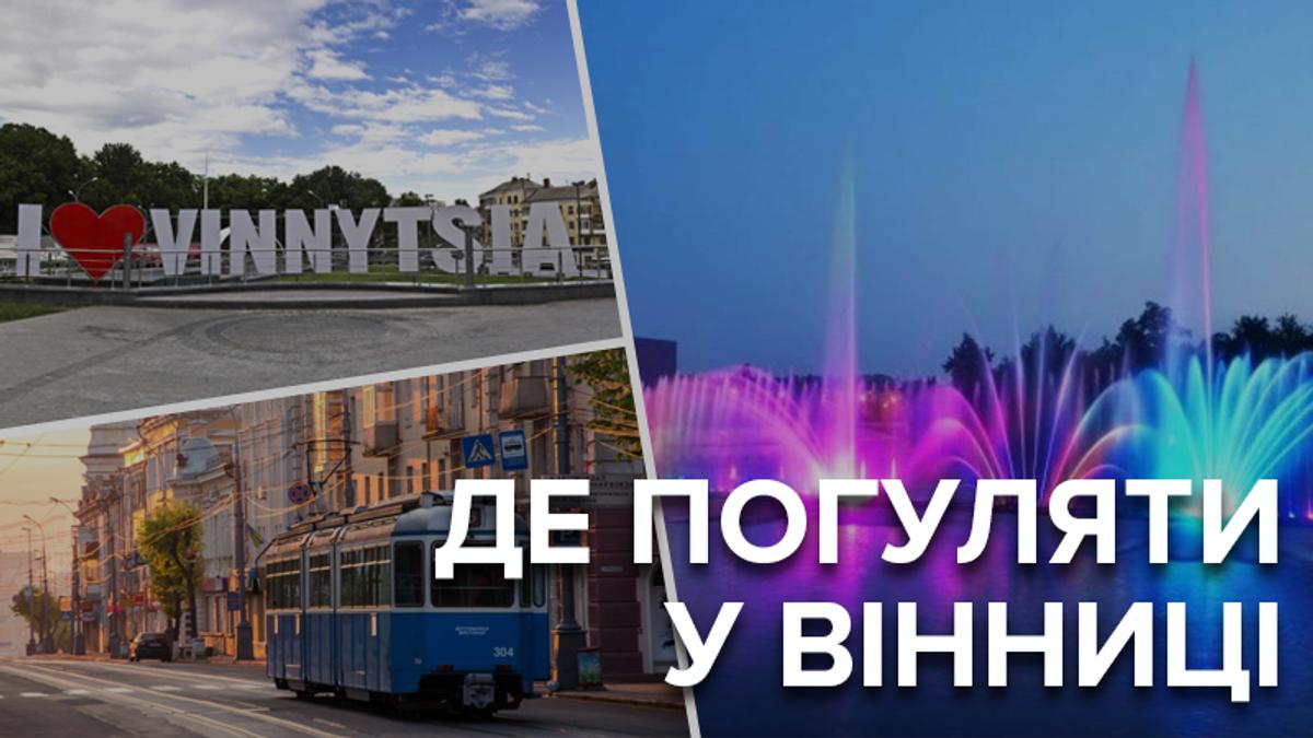 Куди піти у Вінниці у 2019 - цікаві місця Вінниці де погуляти