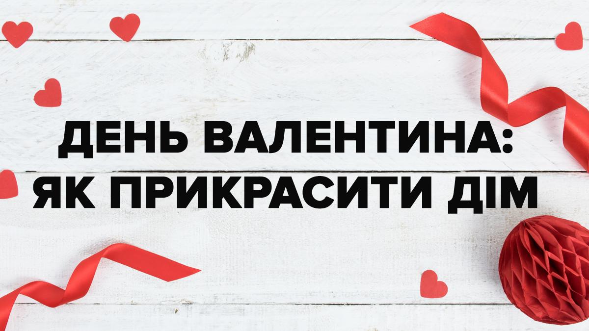 День Святого Валентина - як прикрасити кімнату 14 лютого 2019