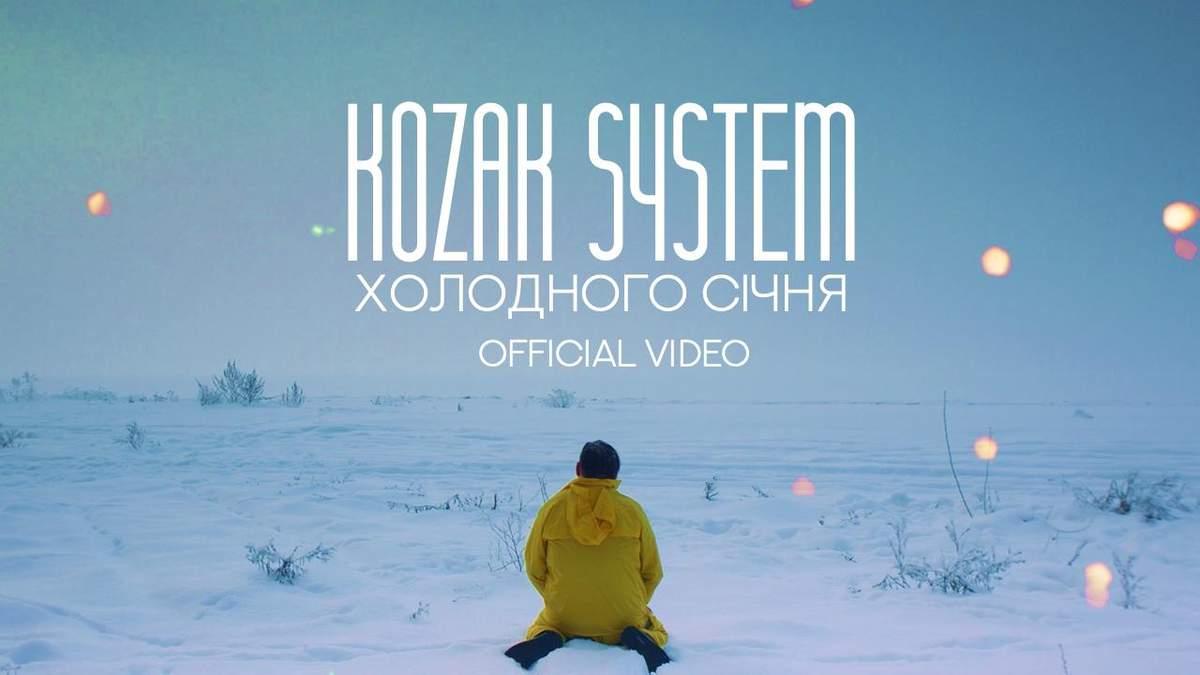 """Группа Kozak System выпустила """"интерактивный"""" клип на песню """"Холодного січня"""""""