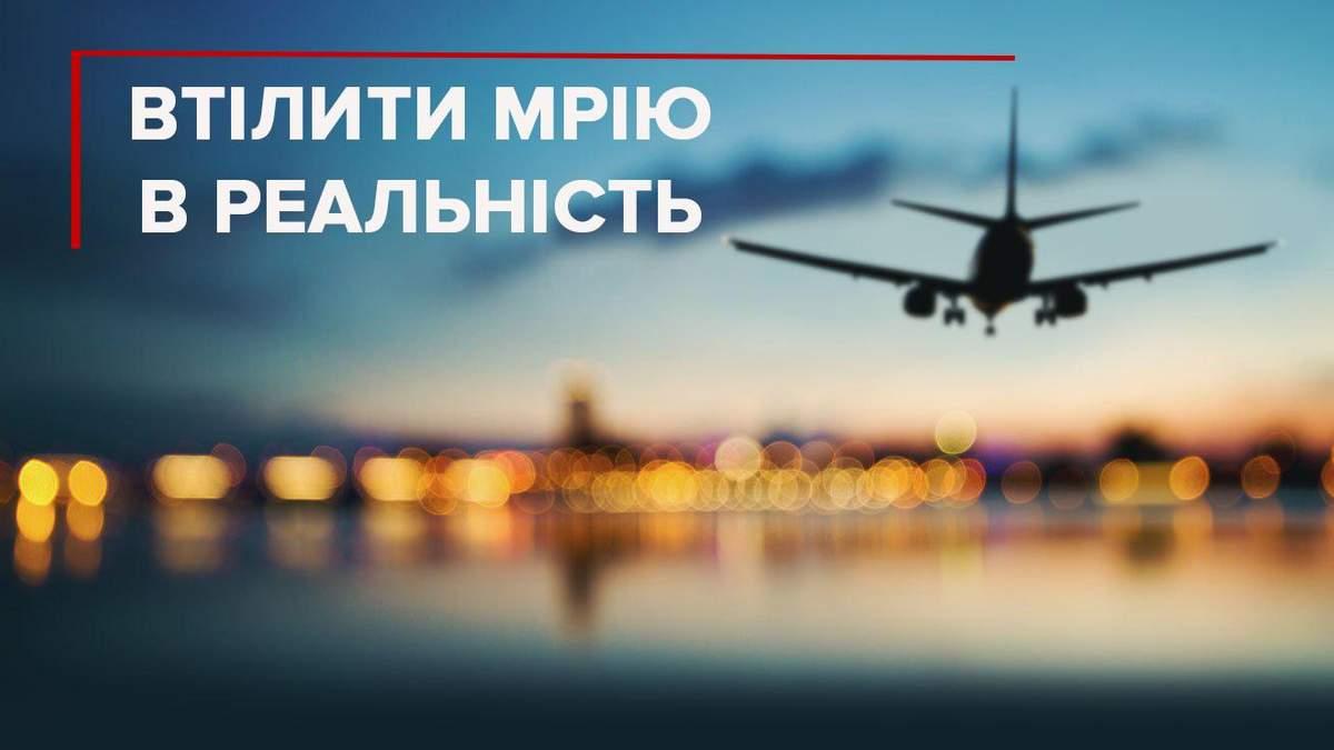 Як полетіти за кордон не за всі гроші: поради для мандрівників