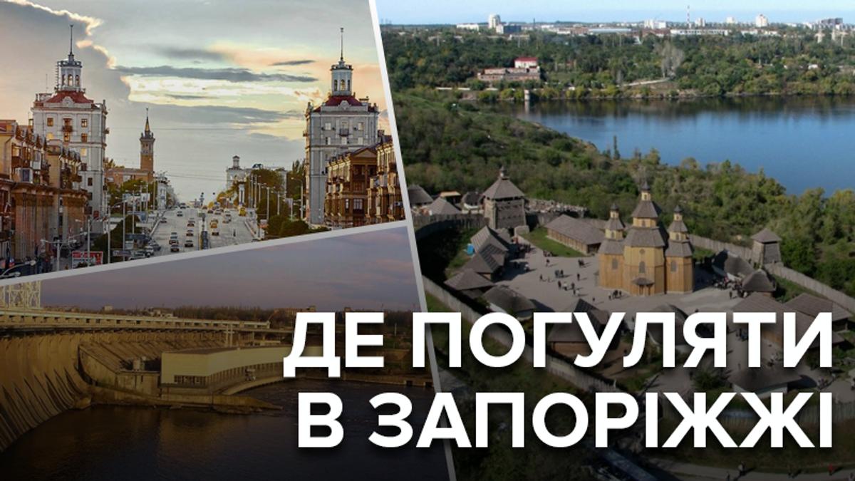 Где погулять в Запорожье в 2019 - места куда пойти в Запорожье