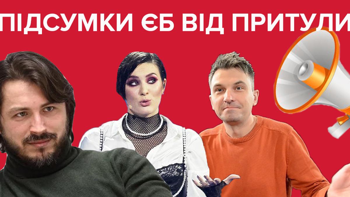 Ну все, приехали, – Притула остро прокомментировал отбор на Евровидение