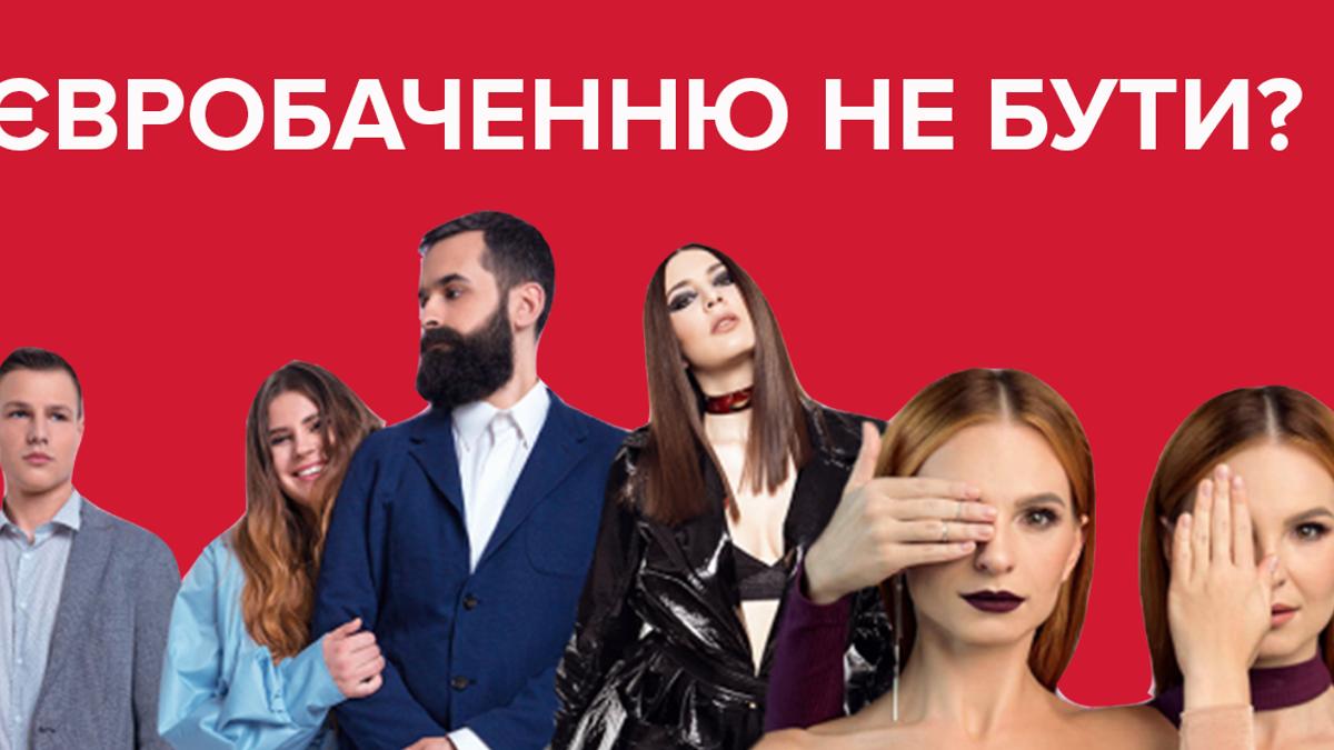 Євробачення 2019: Україна може не поїхати на Євробачення 2019