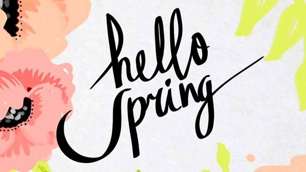 Привітання з першим Днем весни - вітання з 1 березня 2019