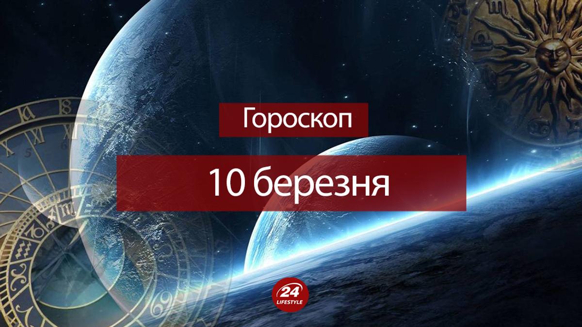 Гороскоп на 10 березня 2019 - гороскоп всіх знаків Зодіаку