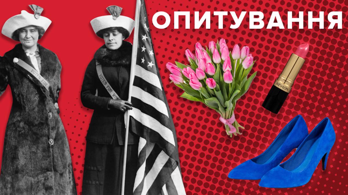 8 березня – свято чи ні?