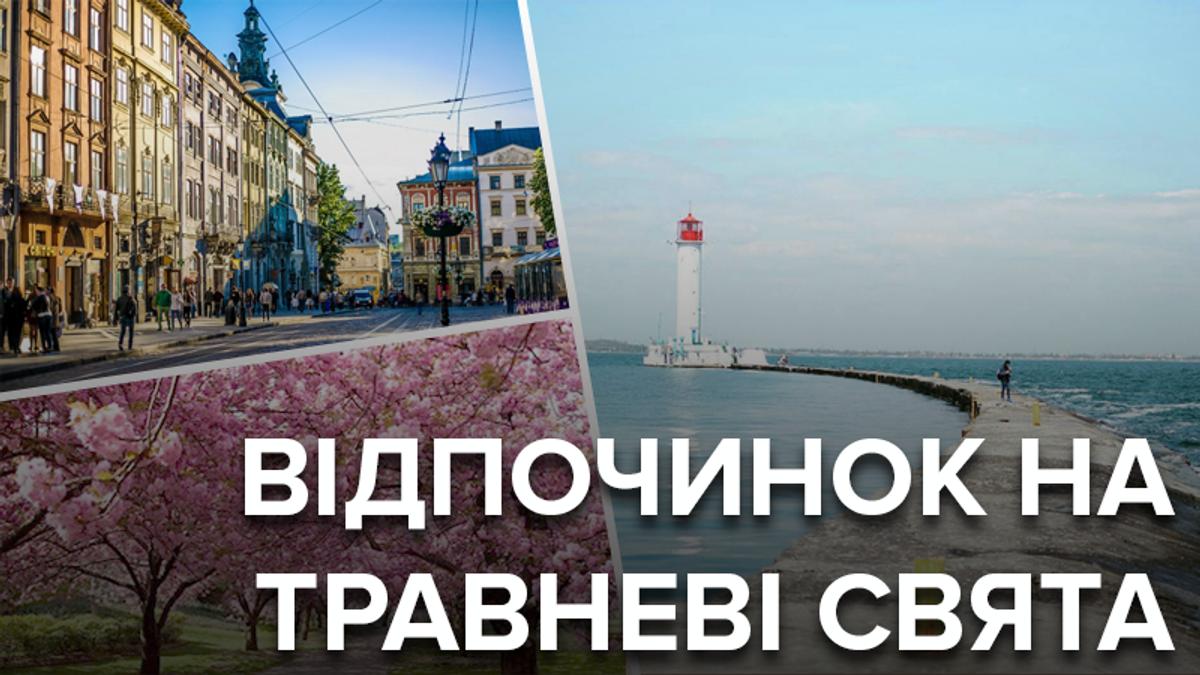 Куди поїхати на травневі свята 2019 в Україні на море, у гори та з дітьми - кращі місця