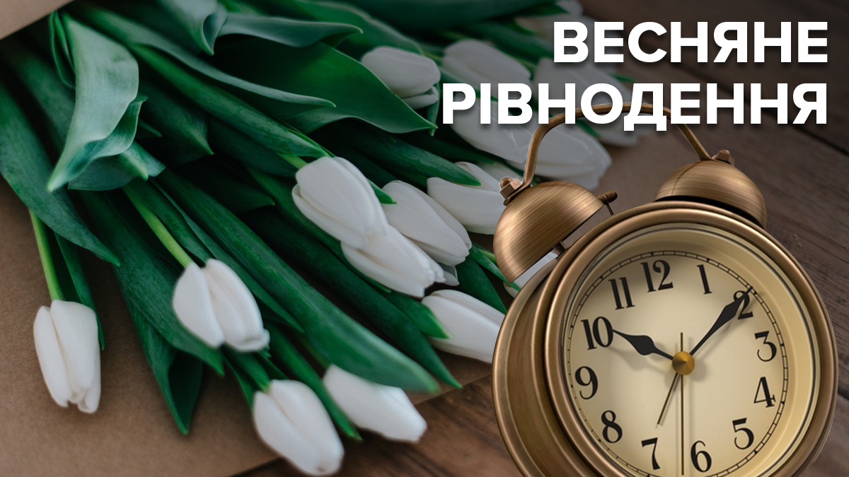 День весняного рівнодення 2020 – дата, точний час, прикмети