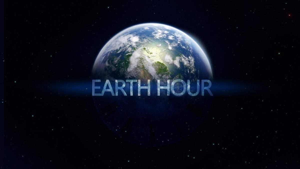 Коли Година Землі 2020 Україна – що це таке і точний час