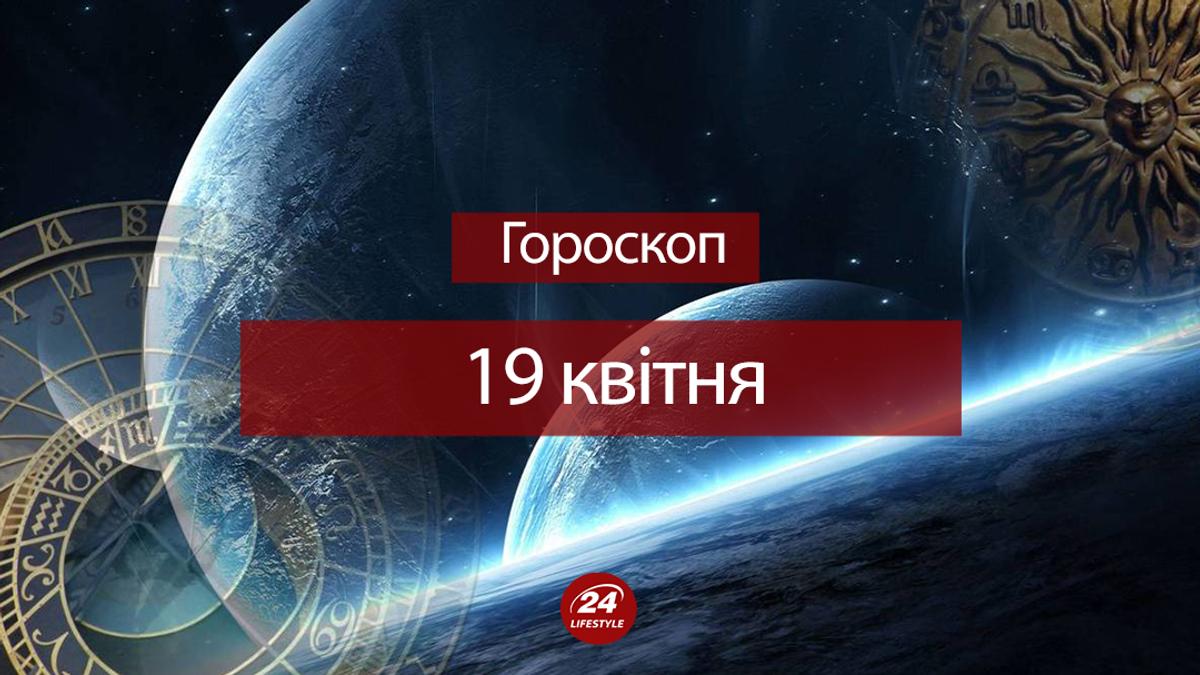 Гороскоп на 19 квітня 2019 - гороскоп всіх знаків Зодіаку