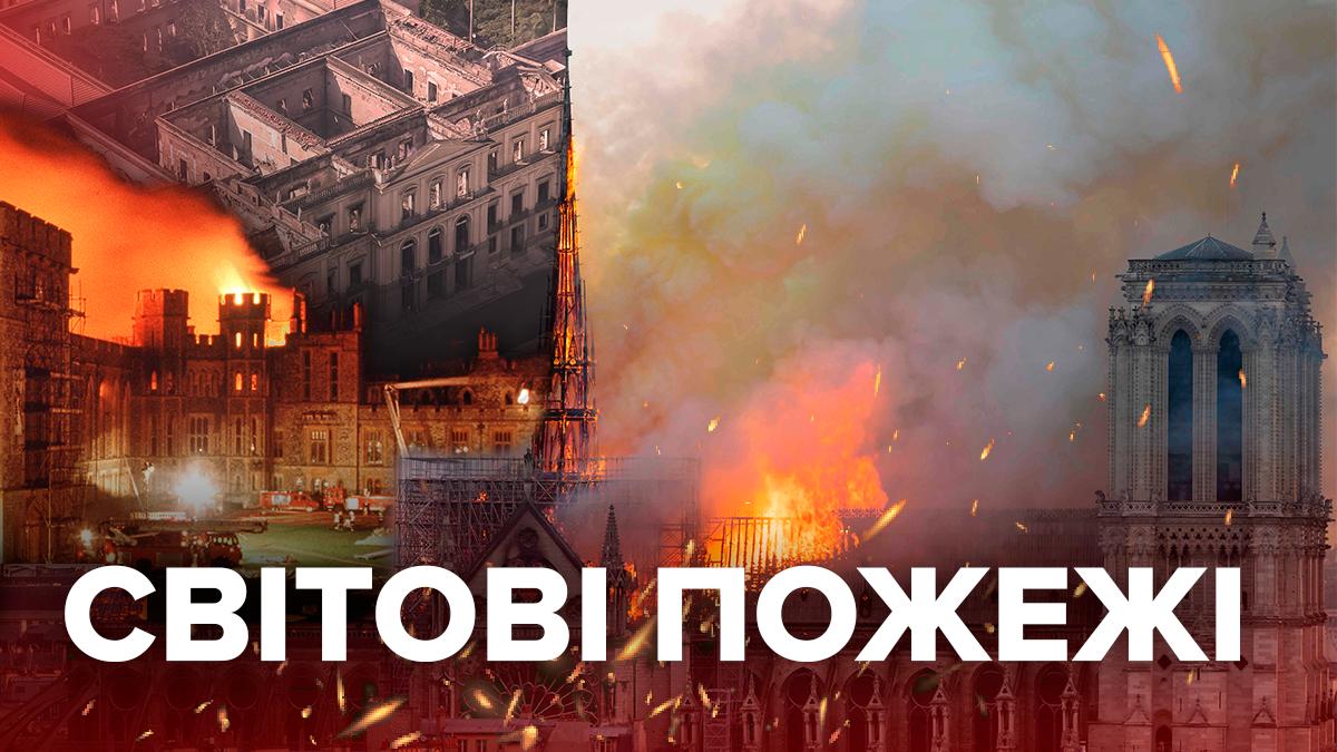 Не Нотр-Дамом єдиним: які світові пам'ятки архітектури втратив світ через пожежі (інфографіка)