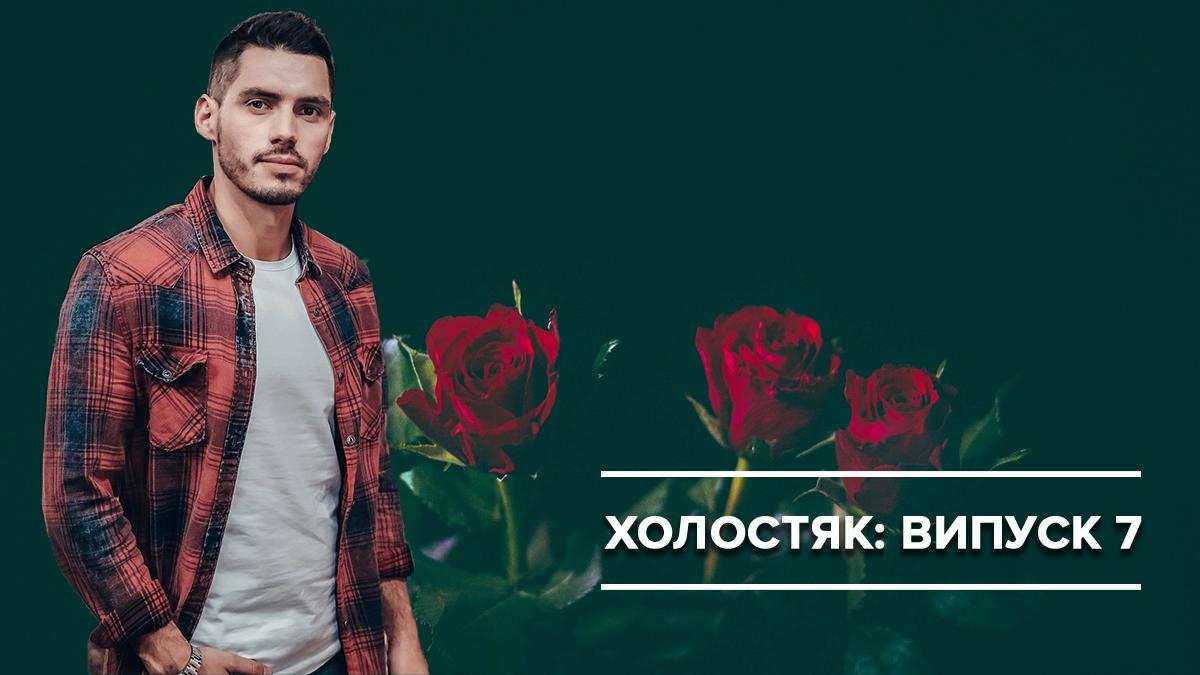Холостяк 2019 - 7 випуск дивитися онлайн Холостяк 9 сезон - Україна