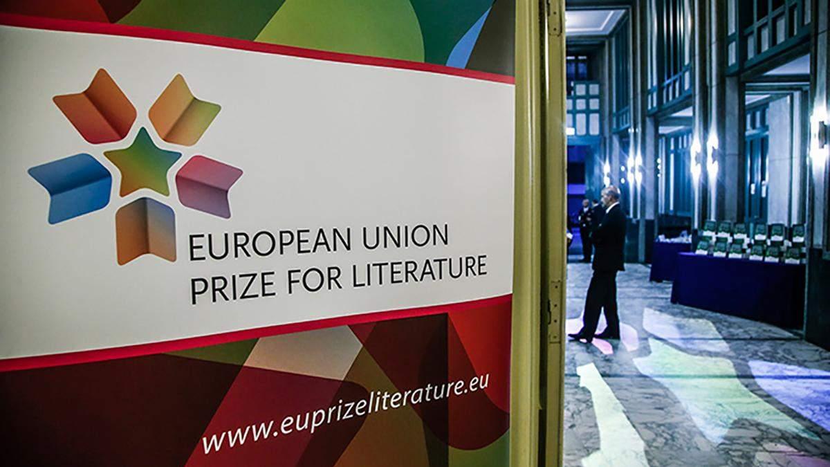 Україна вперше стала країною-учасницею Літературної премії ЄС