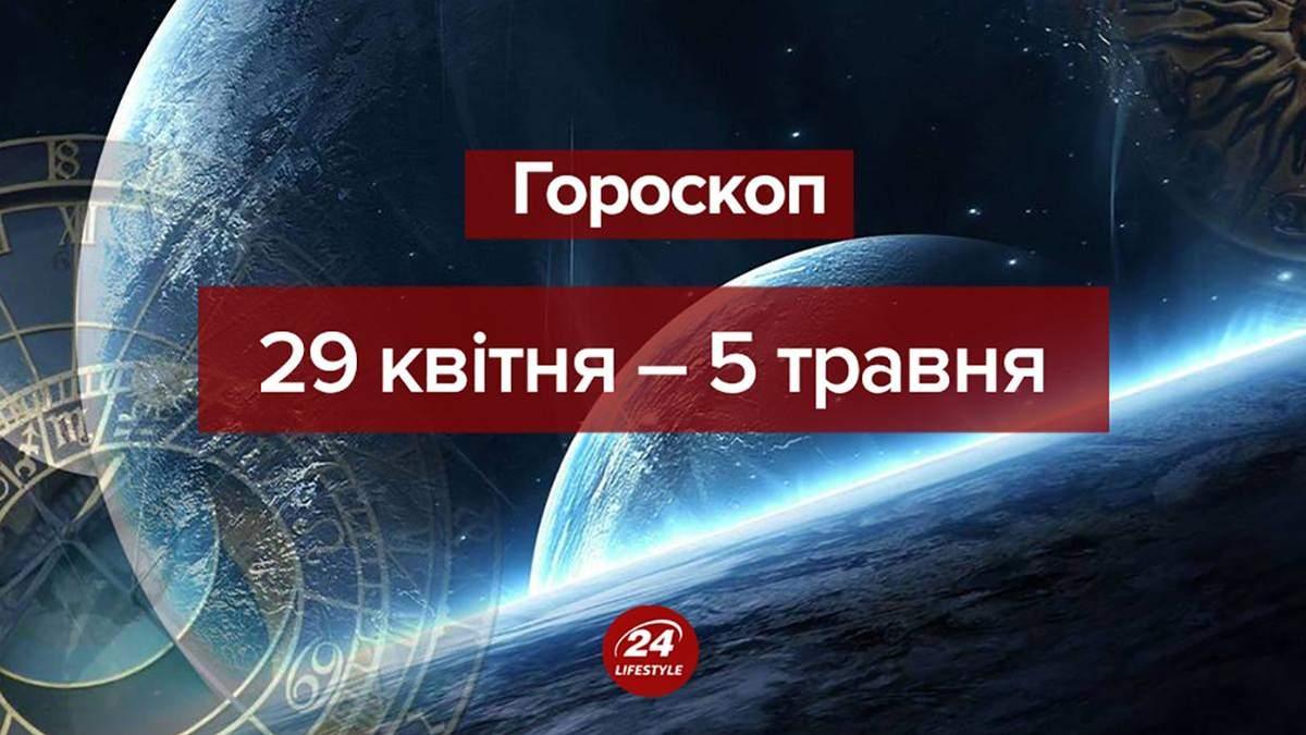 Гороскоп на тиждень 29 квітня 2019 - 5 травня 2019 - гороскоп всіх знаків Зодіаку