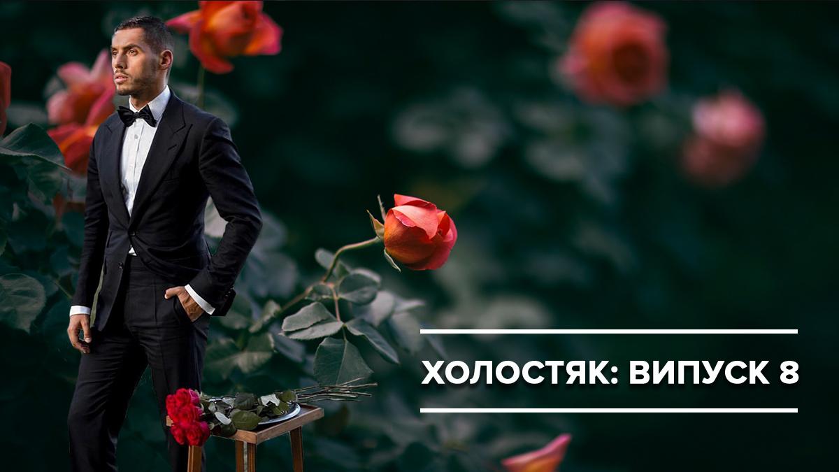 Холостяк 2019 - випуск 8 дивитися онлайн холостяк 9 сезон - Україна