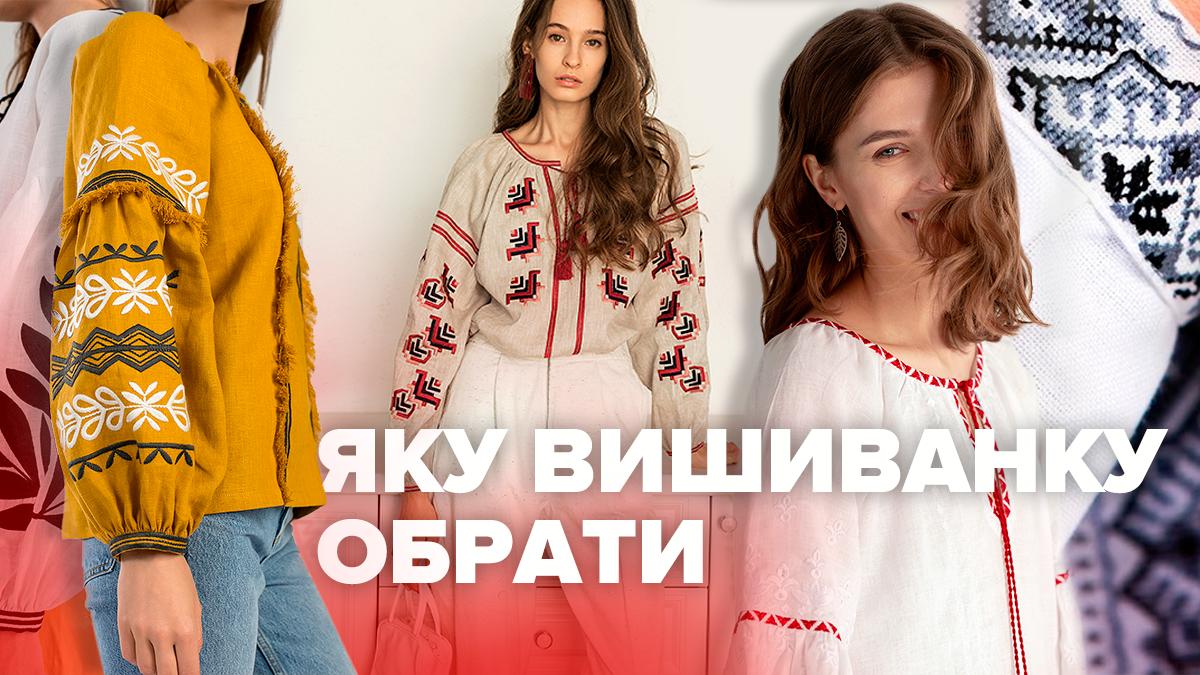 Где купить и с чем носить украинскую вышиванку