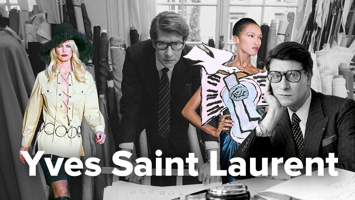 История успеха бренда Yves Saint Laurent