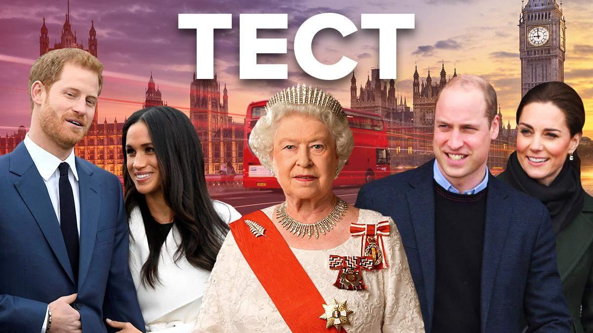 Тест на знание фактов о королевской семье