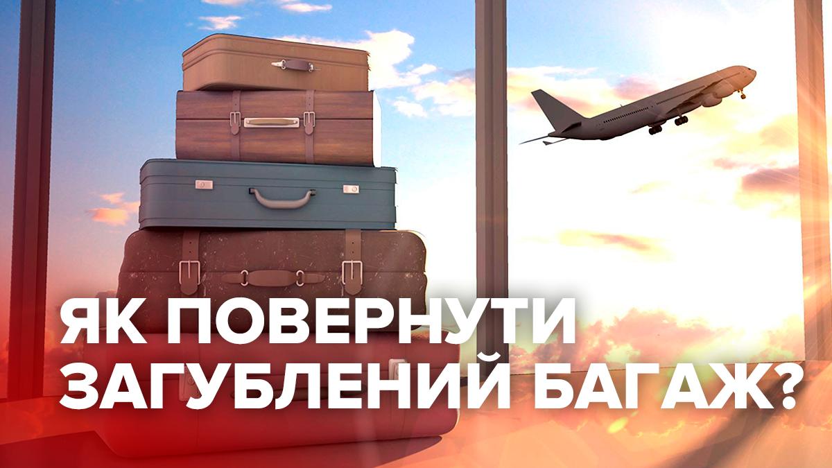 Авіакомпанія загубила багаж – що робити та як отримати компенсацію