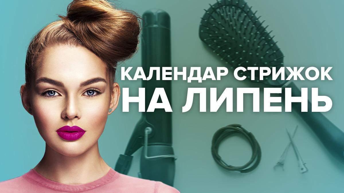 Календар стрижок на липень 2019 - коли стригти волосся - місячний календар