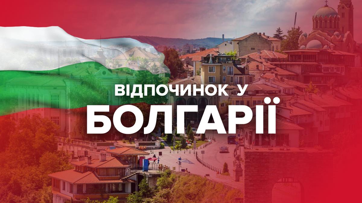 Де відпочити в Болгарії - Топ найкрасивіших місць Болгарії