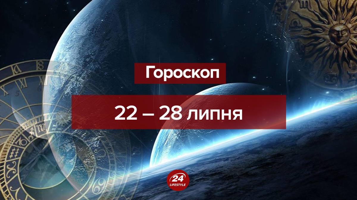 Гороскоп на тиждень 22 липня 2019 – 28 липня 2019 – гороскоп для всіх знаків Зодіаку