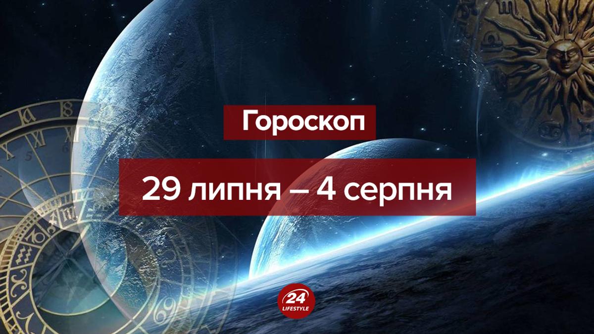 Гороскоп на тиждень 29 липня 2019 – 4 серпня 2019 - гороскоп всіх знаків