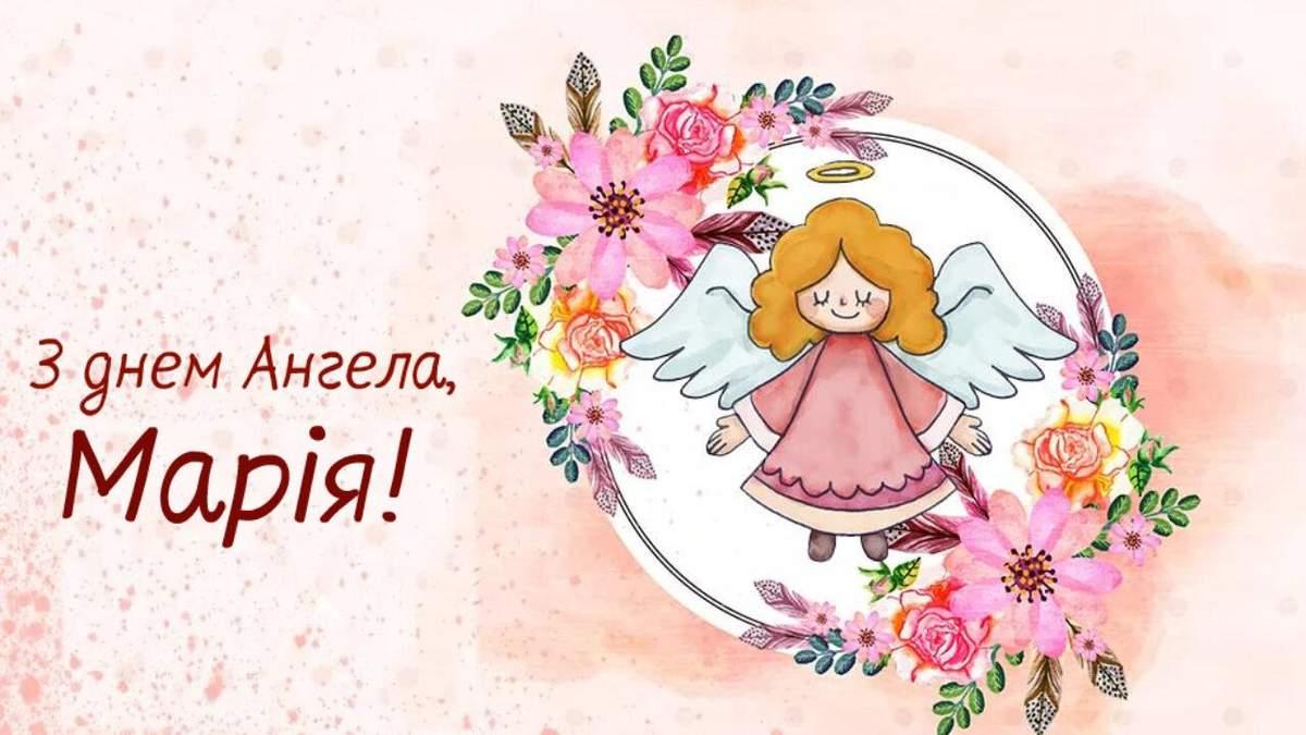 Картинки з Днем Марії 2020 – привітання з Днем ангела Марії