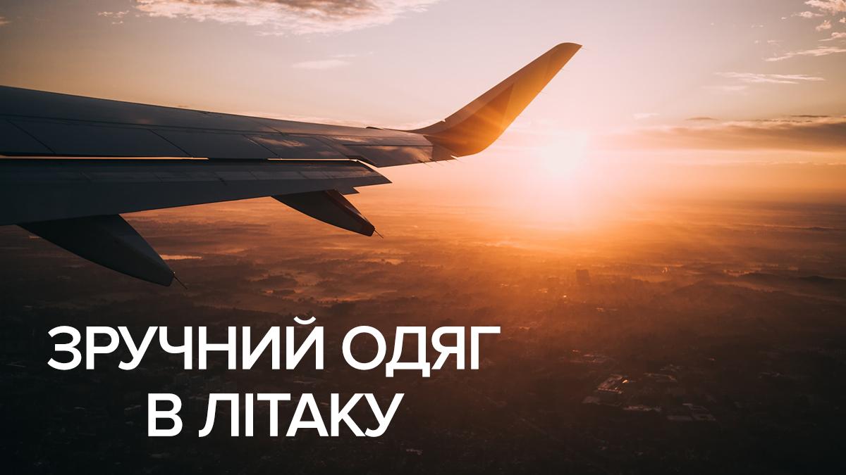 Що одягти в літак – одяг для перельоту на довгу відстань
