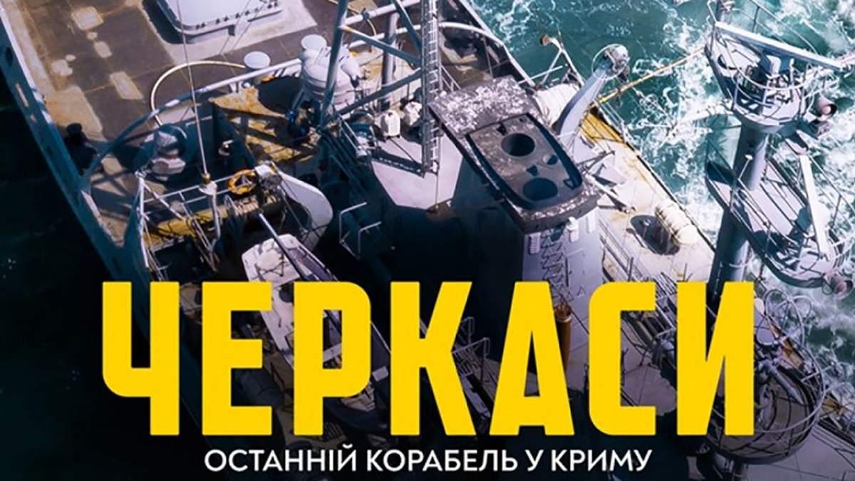 Фильм Черкассы – трейлер онлайн, сюжет, актеры – премьера 2020