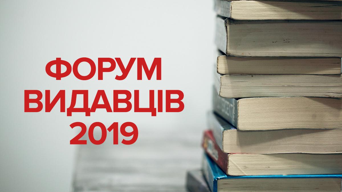 Форум видавців 2019 Львів – програма подій книжкового фестивалю