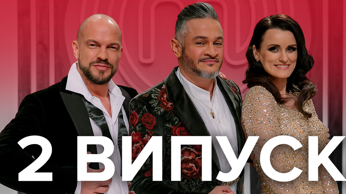 Мастер Шеф 2019 – 9 сезон дивитися 2 випуск онлайн 06.09.2019
