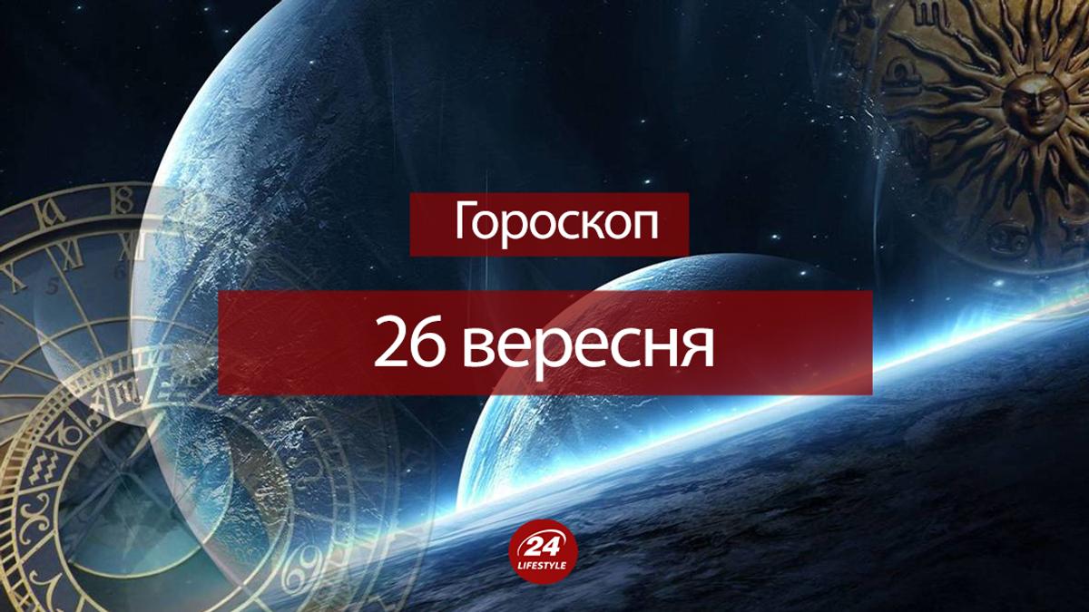 Гороскоп на 26 сентября 2019 – гороскоп для всех знаков