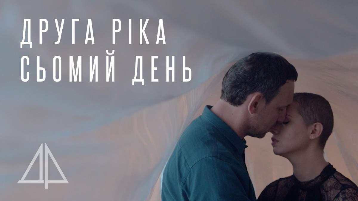"""Яніна Соколова і """"Друга Ріка"""" у кліпі """"Сьомий день"""""""