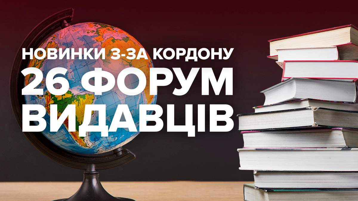 Список найкращих перекладів на Форумі видавців
