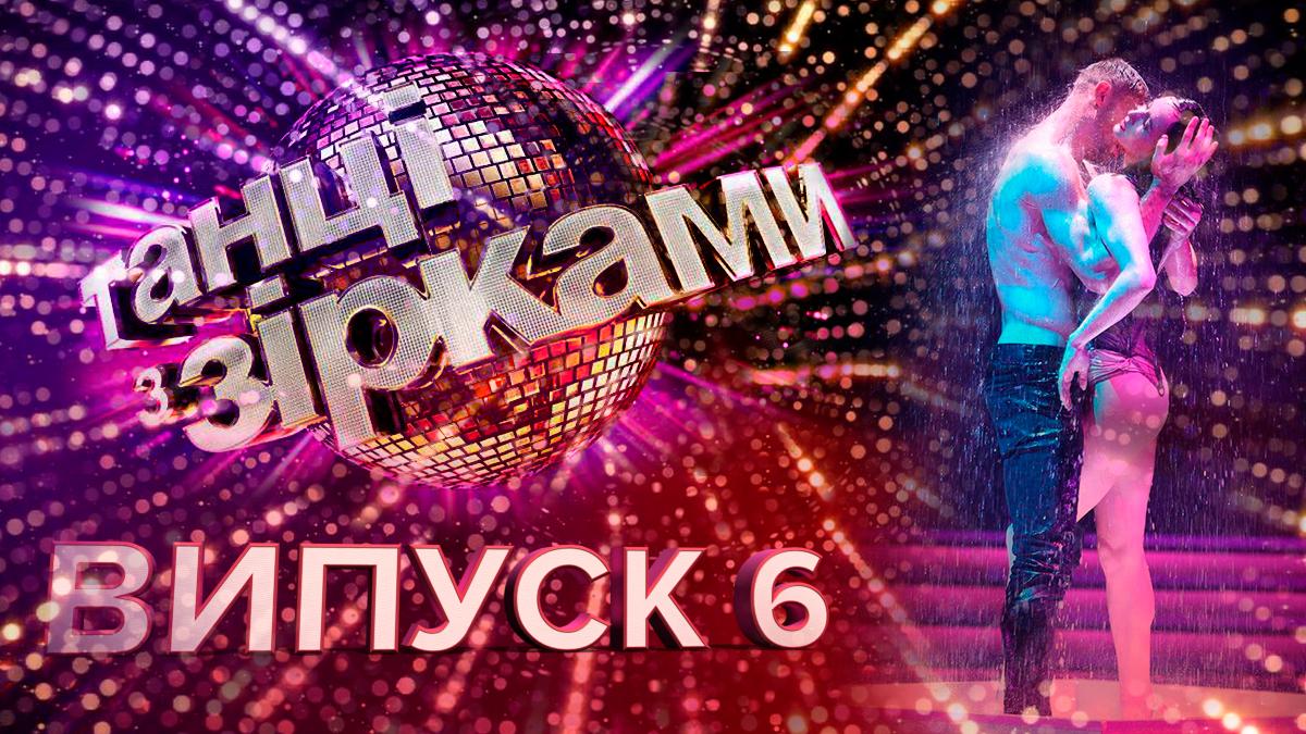Танці з зірками 2019 – 6 випуск дивитися онлайн 29.09.2019