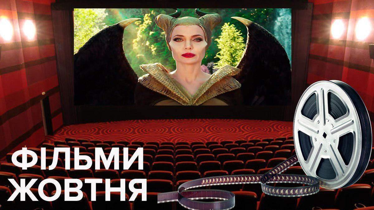 Фільми 2019 – прем'єри фільмів у жовтні – що подивитися