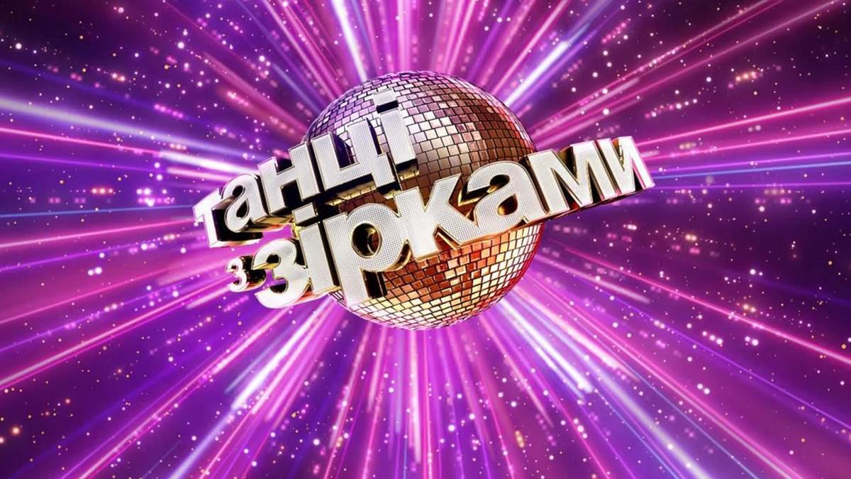 Танцы со звездами 2019 – 7 выпуск смотреть онлайн 06.10.2019