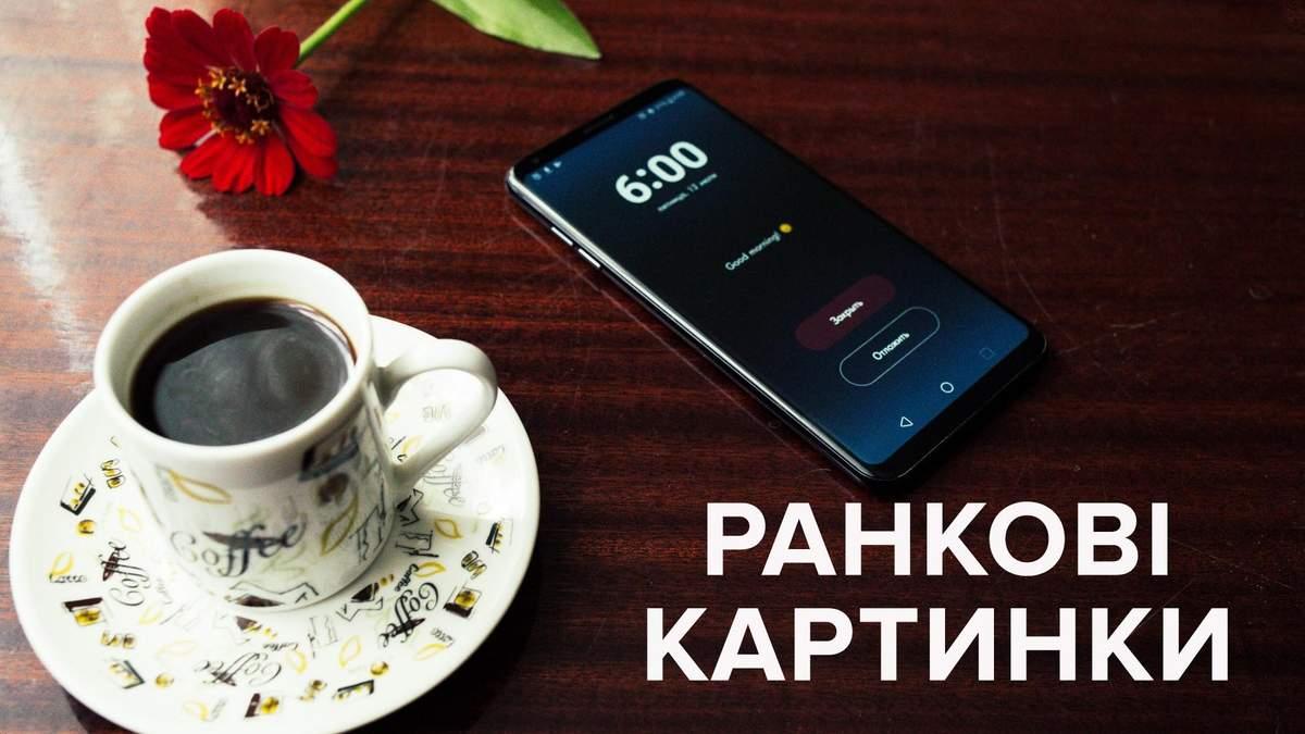Картинки Доброе утро – подборка открыток с Добрым утром