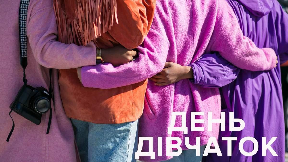 З Днем дівчаток 2019 – картинки привітання в День дівчаток