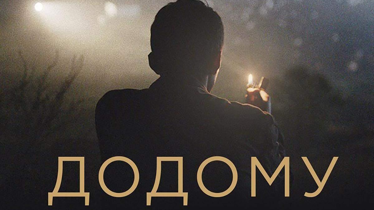 """Постер фільму """"Додому"""" режисера Нарімана Алієва"""