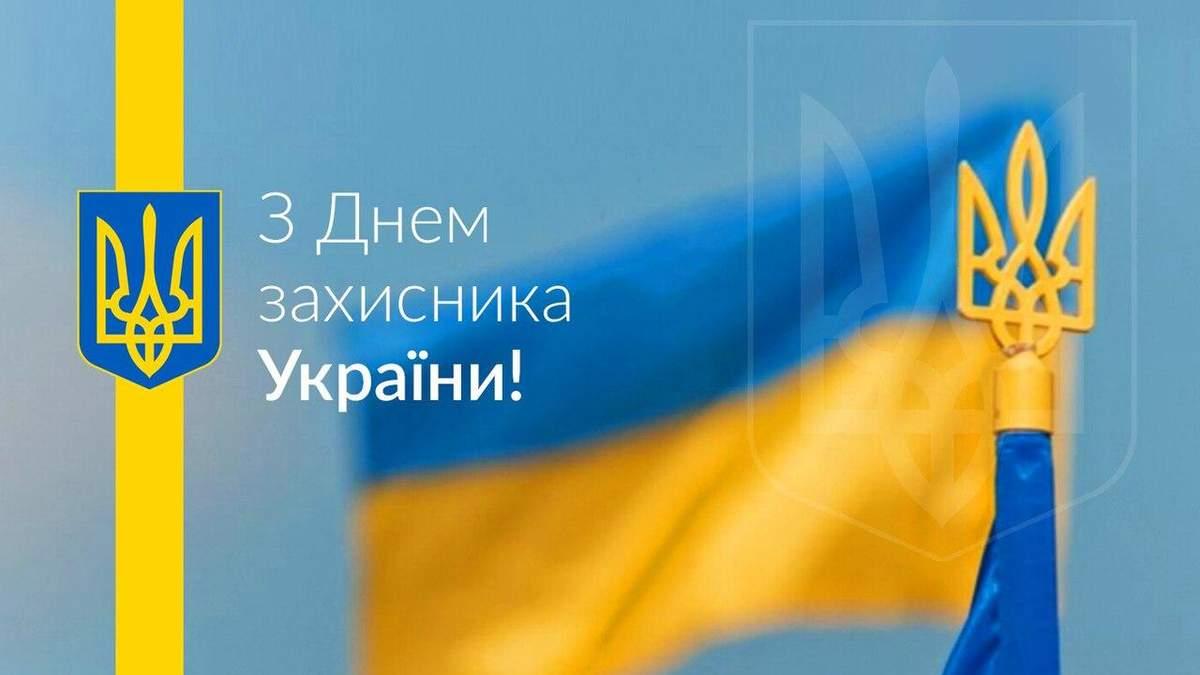 Картинки с Днем защитника Украины 2019 – поздравления в картинках