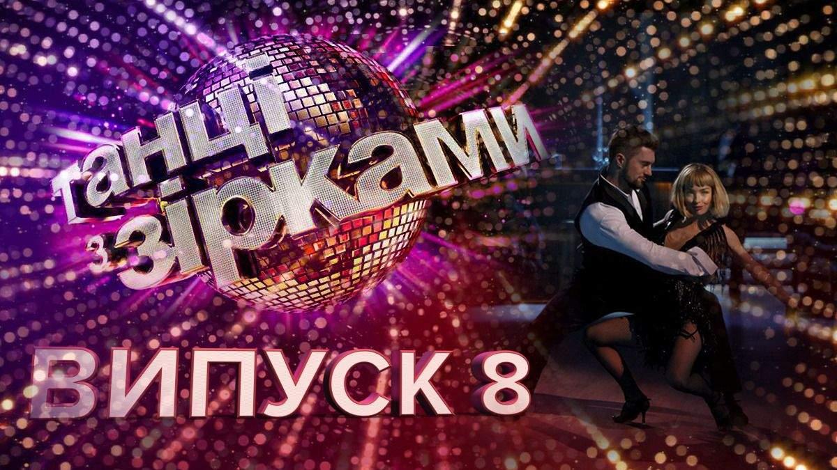 Танці з зірками 2019 останній випуск – 8 випуск дивитися онлайн 13.10.2019