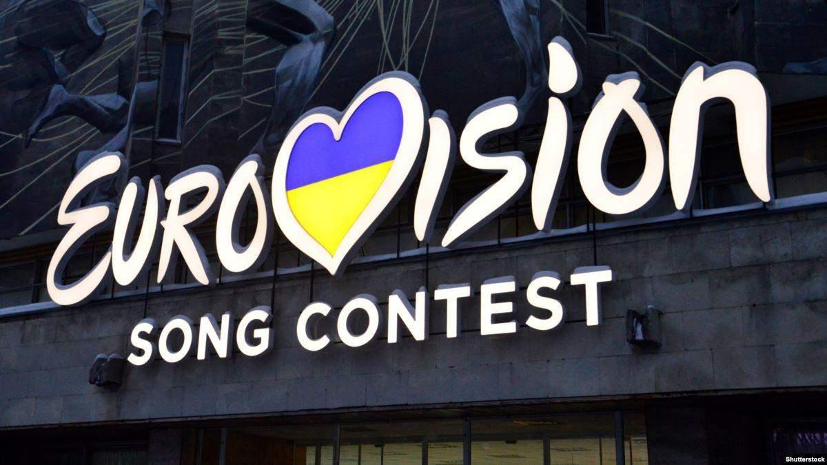Національний відбір Євробачення-2020 в Україні