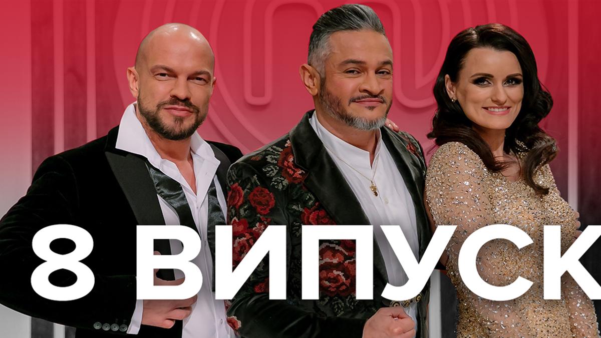 Мастер Шеф 2019 – 9 сезон дивитися 8 випуск онлайн 18.10.2019