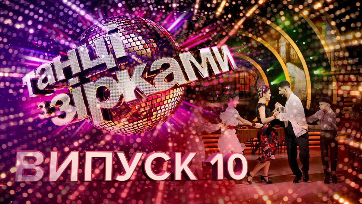 Танці з зірками 2019  – 10 випуск дивитися онлайн 27.10.2019