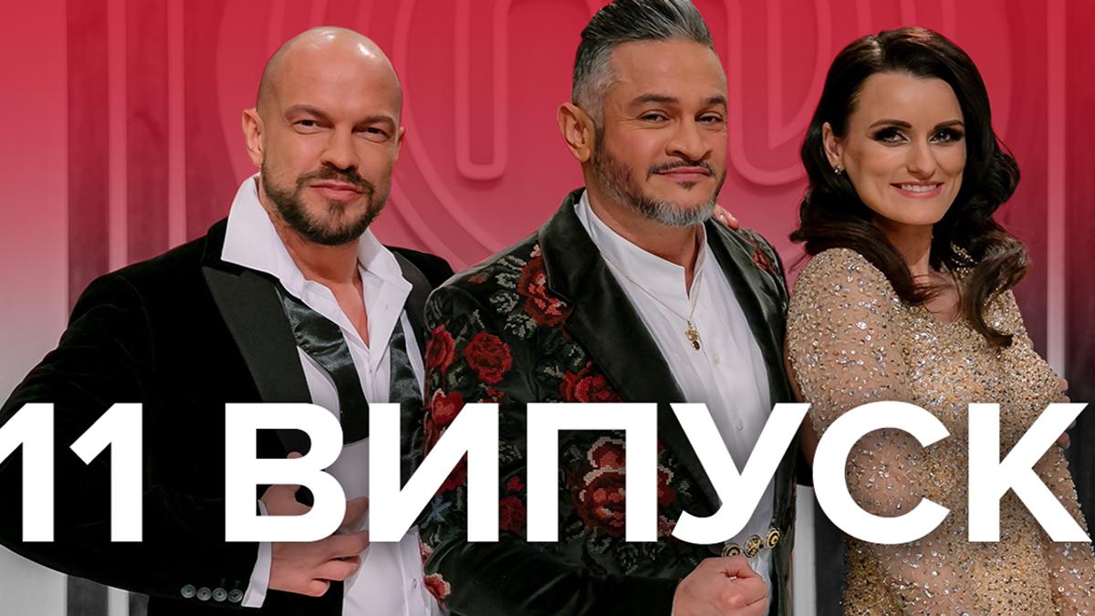 """""""Мастер Шеф"""" 9 сезон 11 выпуск"""