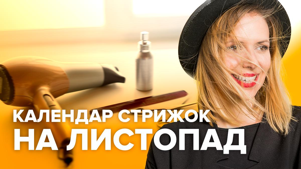 Календарь стрижек на ноябрь 2019 Украина – лунный календарь стрижек
