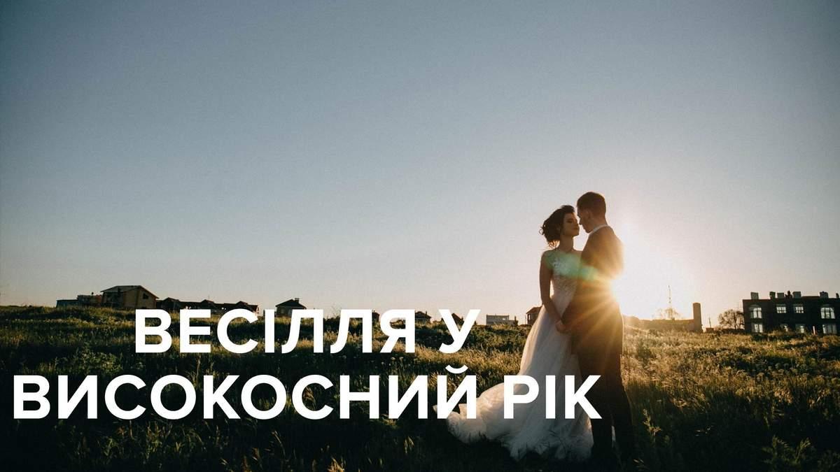 Свадьба в високосный год 2020 – можно ли жениться в 2020 году